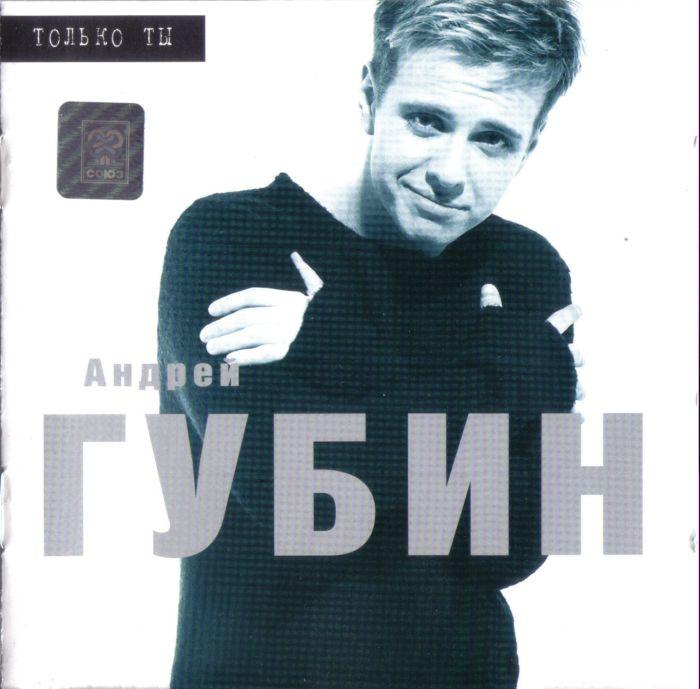 Исполнитель: Андрей Губин Альбом: Только Ты Год выхода: 1998 Страна