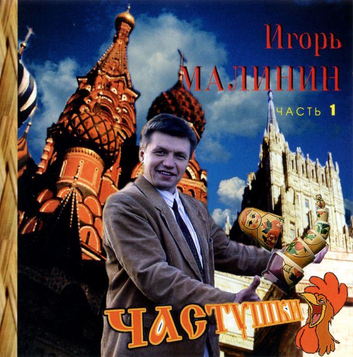 Игорь Малинин Частушки часть 1.